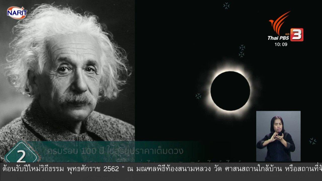 จับตาสถานการณ์ - 10 เรื่องดาราศาสตร์ที่น่าติดตามปี 2562