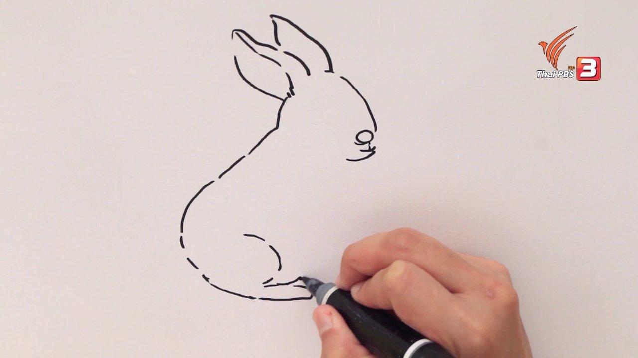 สอนศิลป์ - สอนศิลป์สอนวาด : กระต่ายขั้วโลกเหนือ