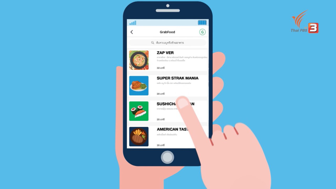 ชีวิตติด Tech - รู้ทัน Tech : วิธีใช้งานแอปพลิเคชันสั่งอาหารดีลิเวอรี