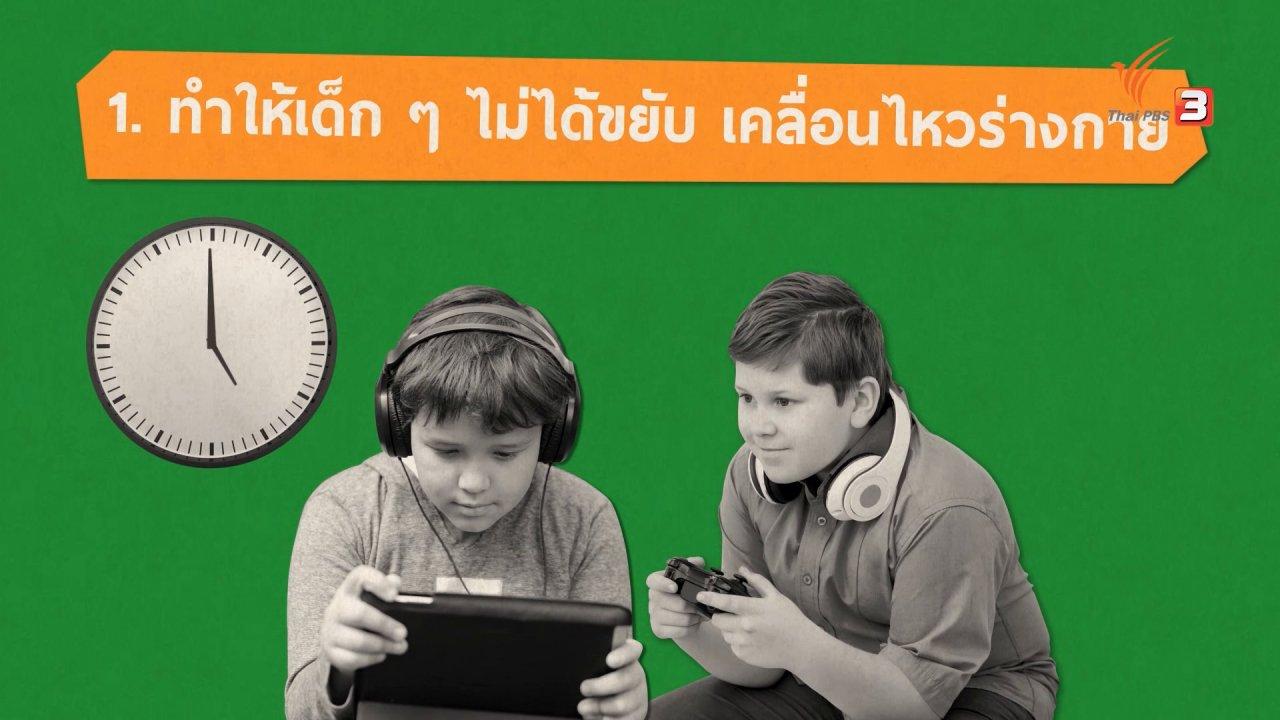 ชีวิตติด Tech - รู้ทัน Tech : ไอทีทำให้เด็กอ้วนได้อย่างไร