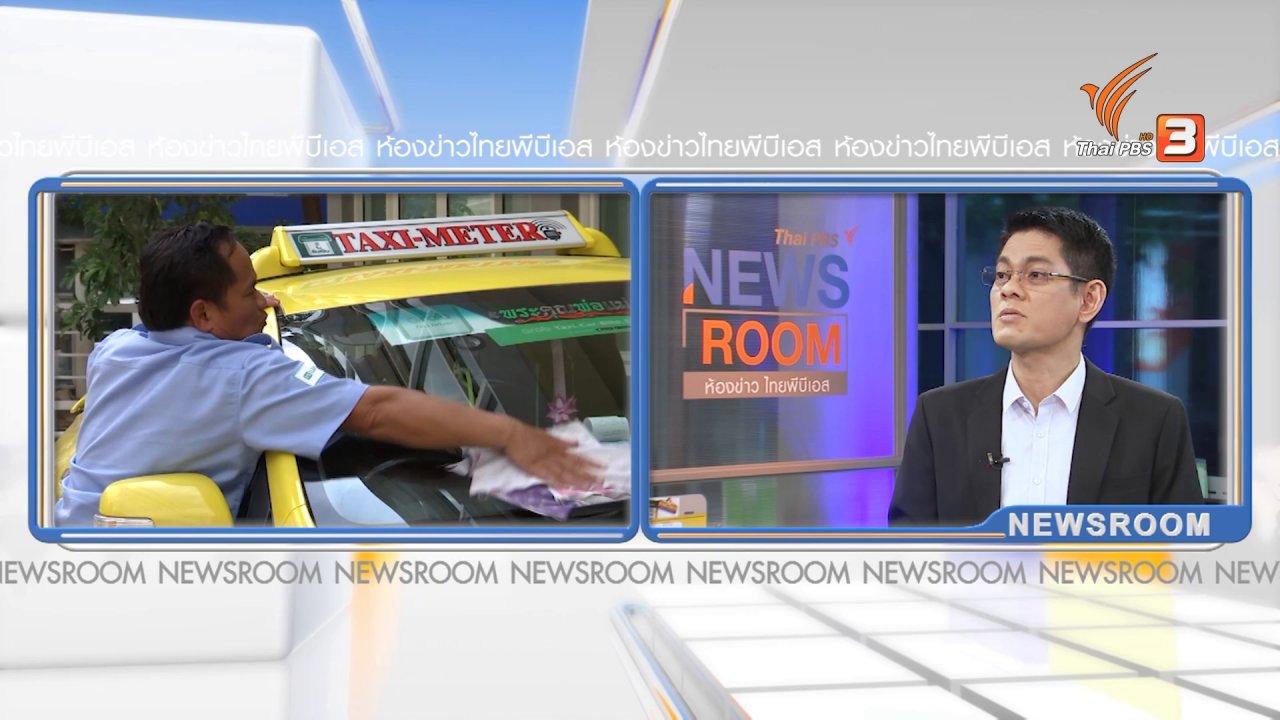 ห้องข่าว ไทยพีบีเอส NEWSROOM - คุณภาพชีวิตแท็กซี่แบกหนี้นอกระบบ