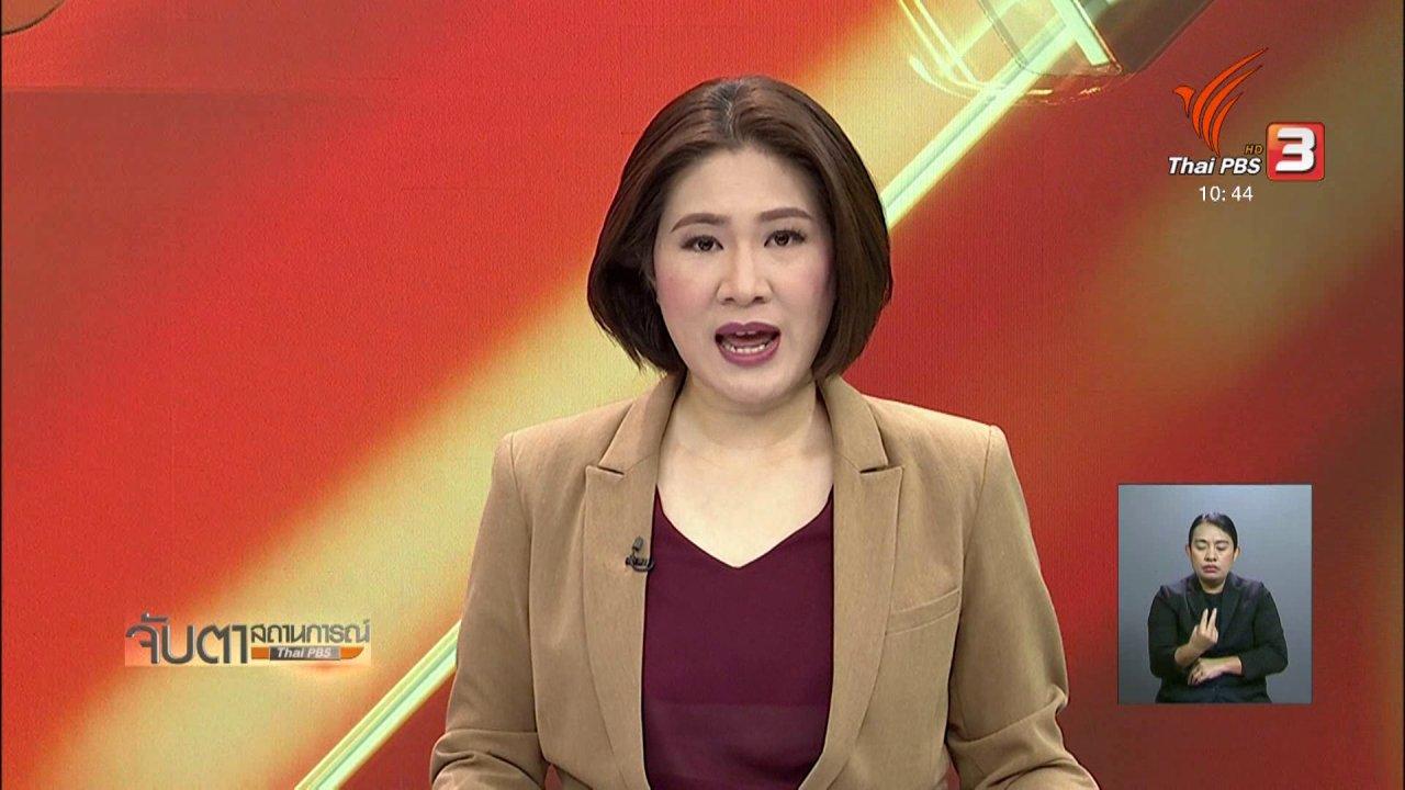 จับตาสถานการณ์ - อย.ยืนยันแป้งฝุ่นโรยตัวในไทยไม่พบแร่ใยหิน