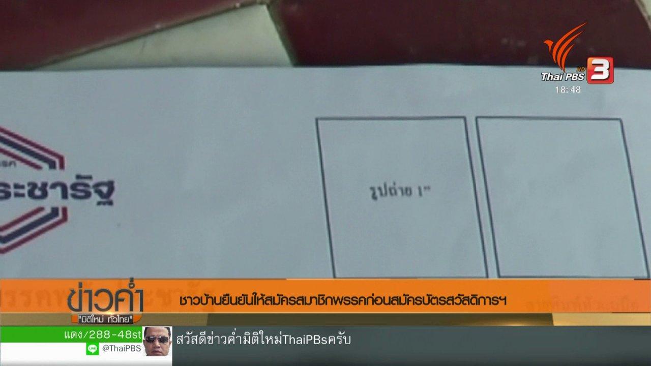 ข่าวค่ำ มิติใหม่ทั่วไทย - ชาวบ้านยืนยันให้สมัครสมาชิกพรรคก่อนสมัครบัตรสวัสดิการฯ