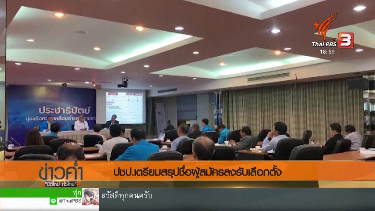 ข่าวค่ำ มิติใหม่ทั่วไทย - ปชป.เตรียมสรุปชื่อผู้สมัครลงรับเลือกตั้ง