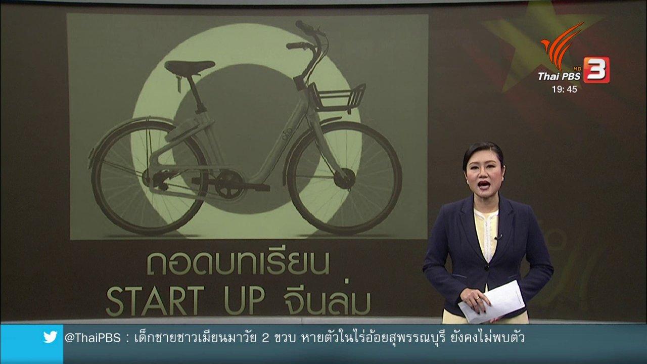 ข่าวค่ำ มิติใหม่ทั่วไทย - วิเคราะห์สถานการณ์ต่างประเทศ : ถอดบทเรียนธุรกิจสตาร์ทอัพจีนล้ม