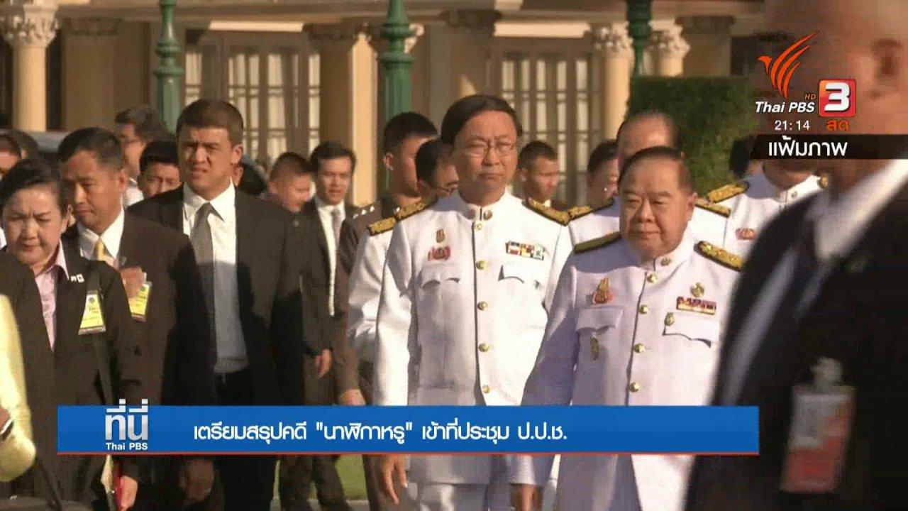 """ที่นี่ Thai PBS - นับถอยหลัง ชี้ชะตา """"นาฬิกาหรู"""""""