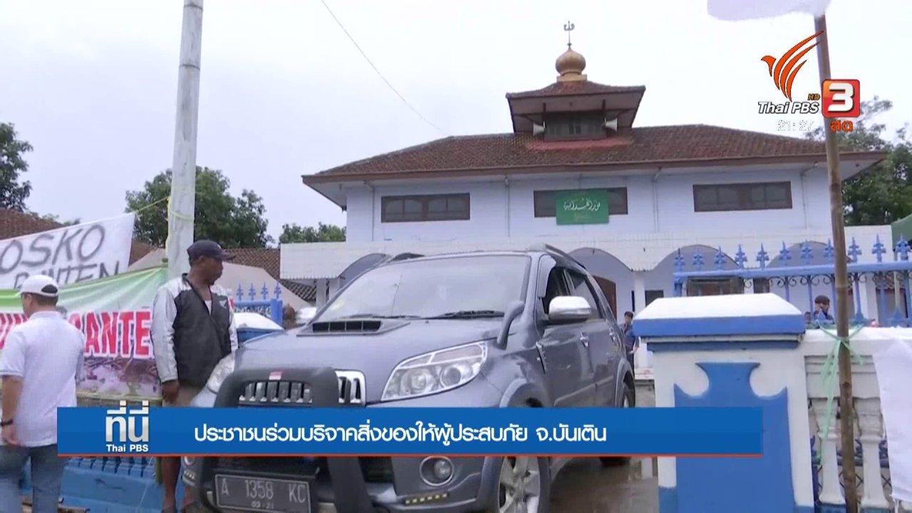 ที่นี่ Thai PBS - ประชาชนร่วมบริจาคสิ่งของให้ผู้ประสบภัย จ.บันเติน