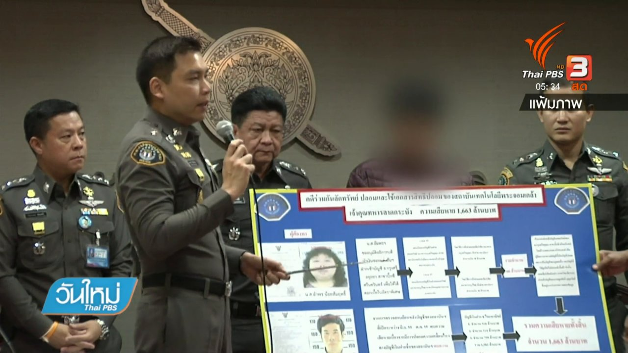 วันใหม่  ไทยพีบีเอส - ศาลอ่านคำพิพากษาคดีทุจริตเงิน สจล.15ชม. - ยกฟ้องอดีตอธิการบดีฯ