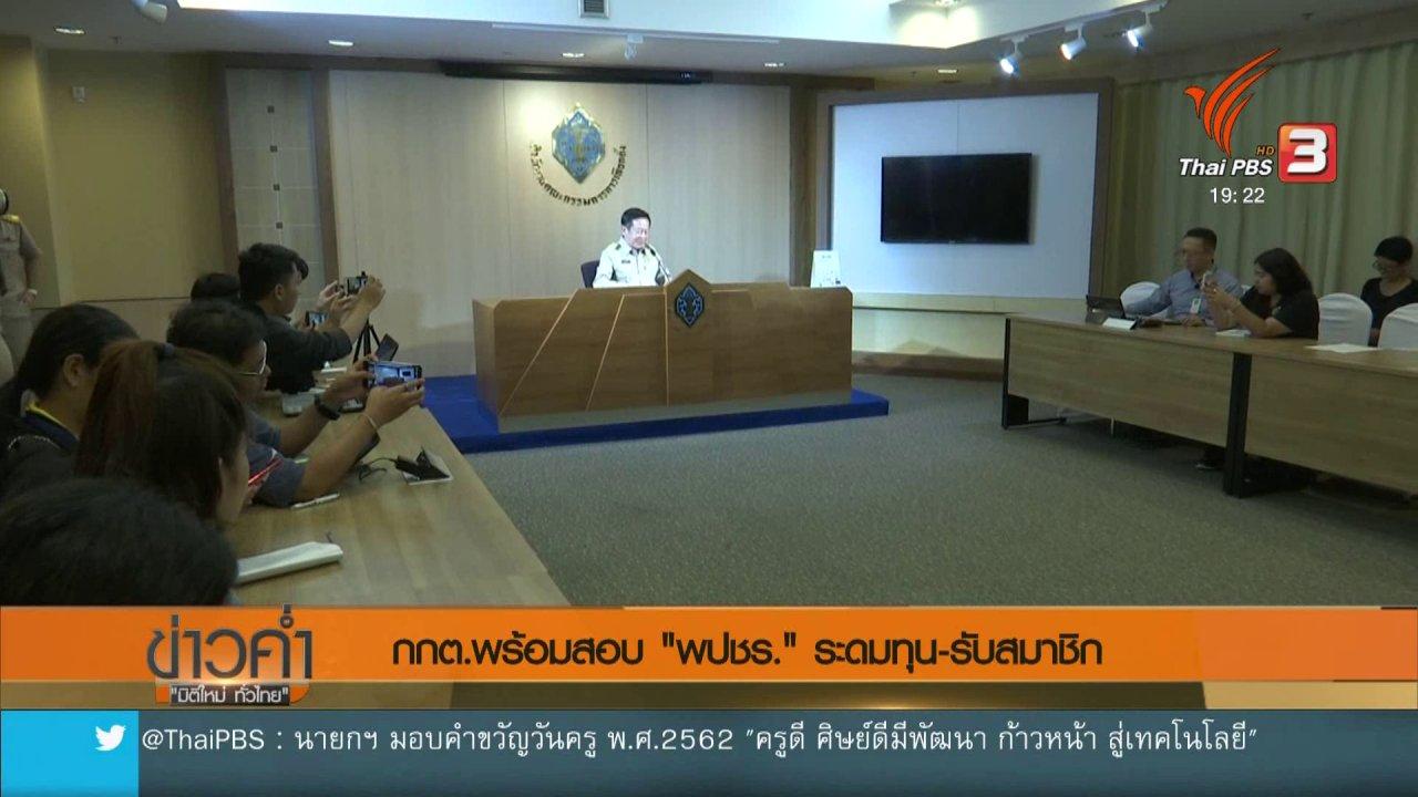 """ข่าวค่ำ มิติใหม่ทั่วไทย - กกต.พร้อมสอบ """"พปชร."""" ระดมทุน-รับสมาชิก"""