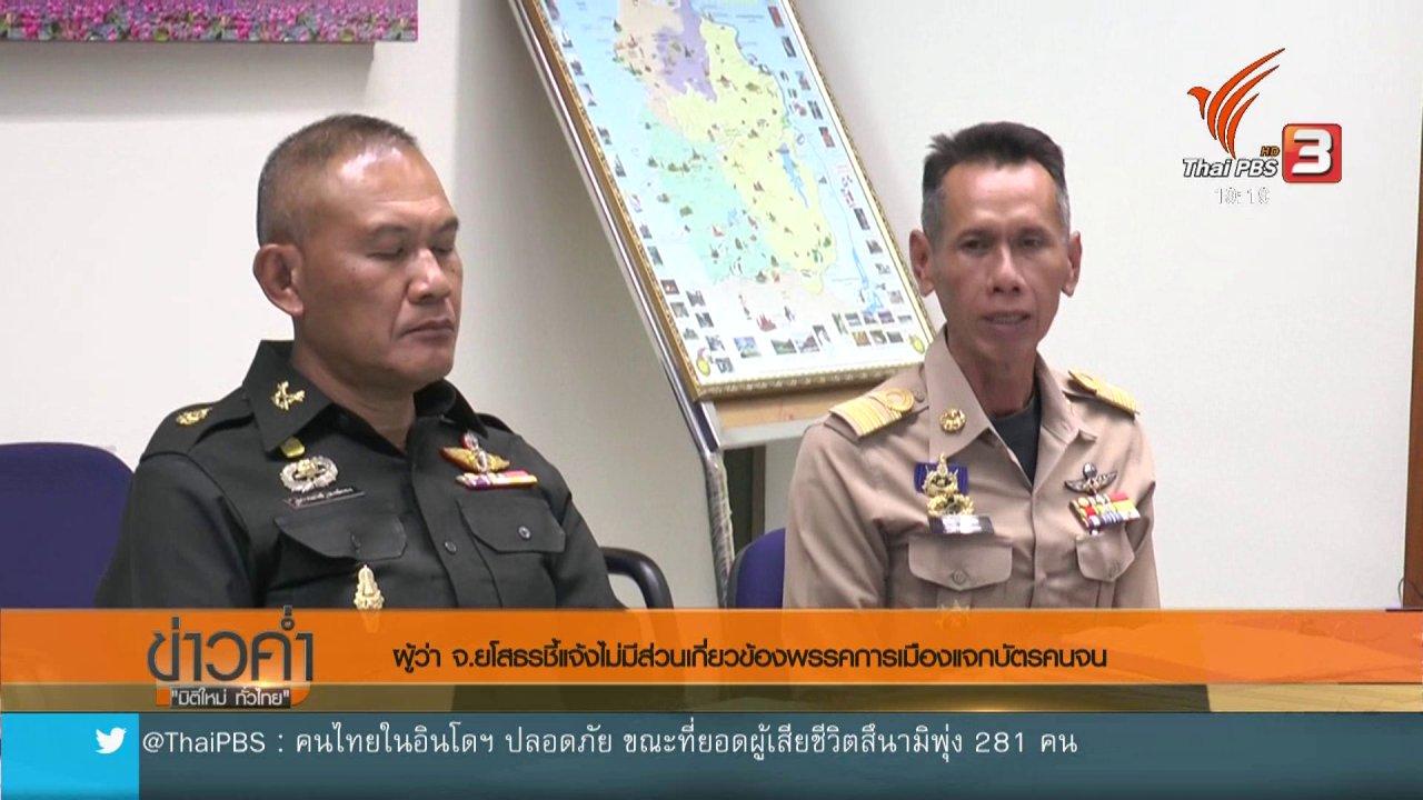 ข่าวค่ำ มิติใหม่ทั่วไทย - ผู้ว่าฯ ยโสธร ปฏิเสธแจกบัตรสวัสดิการฯ เกี่ยวพรรคการเมือง