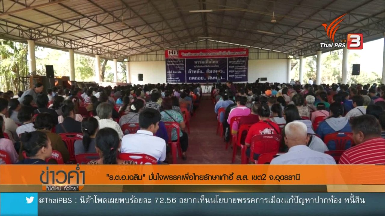 """ข่าวค่ำ มิติใหม่ทั่วไทย - """"ร.ต.อ.เฉลิม"""" มั่นใจพรรคเพื่อไทยรักษาเก้าอี้ ส.ส. เขต2 จ.อุดรธานี"""