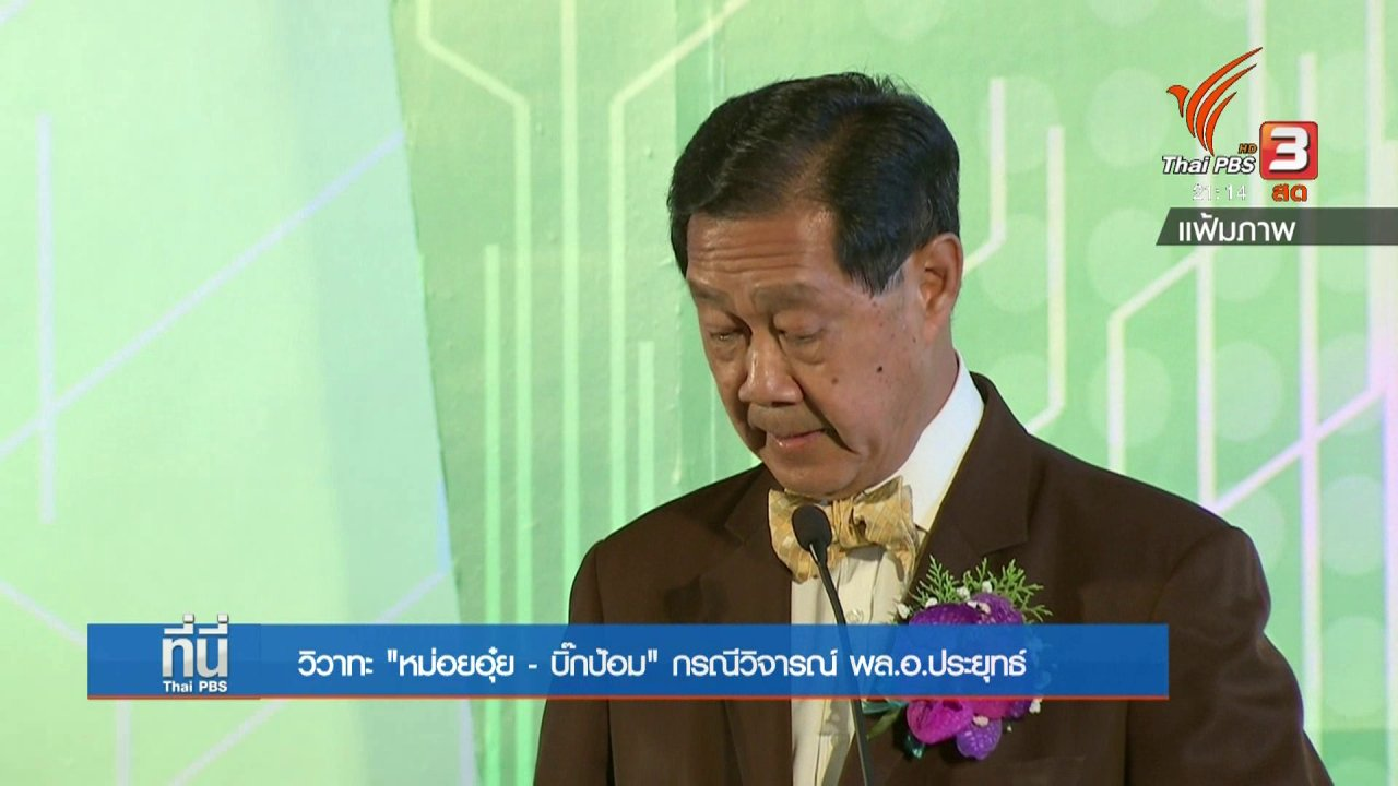 """ที่นี่ Thai PBS - วิวาทะ """"หม่อยอุ๋ย - บิ๊กป้อม"""" กรณีวิจารณ์ พล.อ.ประยุทธ์"""