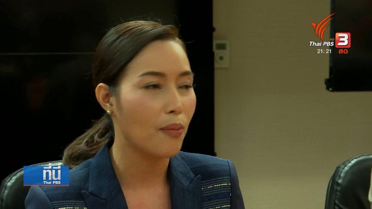 """ที่นี่ Thai PBS - """"ประณาม"""" ใช้เรื่องเพศทำร้ายกันบนสื่อออนไลน์"""