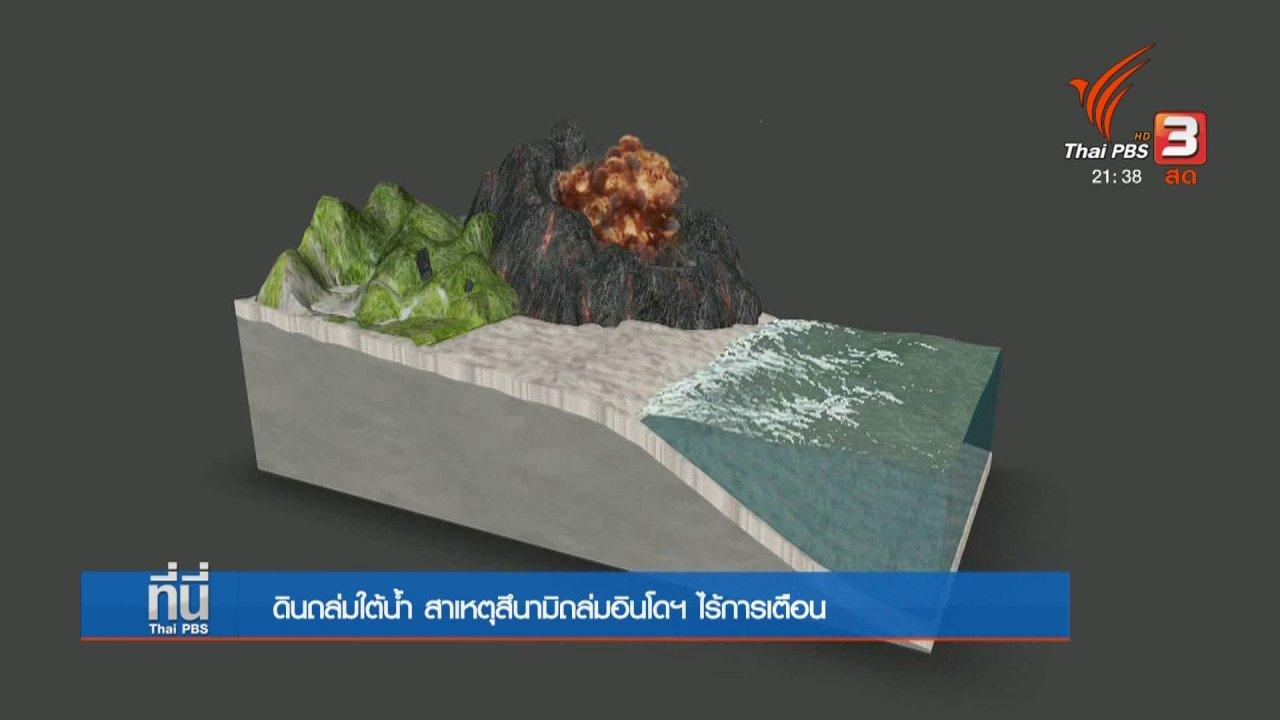 ที่นี่ Thai PBS - สาเหตุและการเตือนภัยสึนามิ อินโดนีเซีย