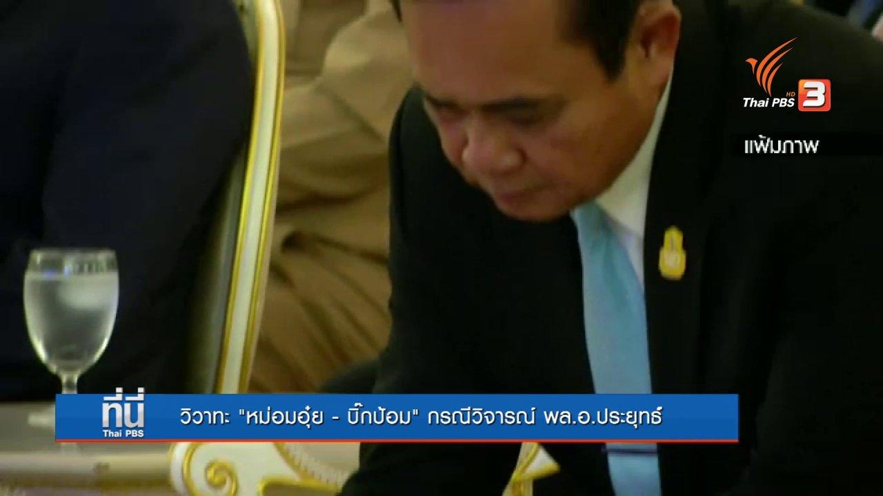 """ที่นี่ Thai PBS - วิวาทะ """"หม่อมอุ๋ย - บิ๊กป้อม"""" กรณีวิจารณ์ พล.อ.ประยุทธ์"""