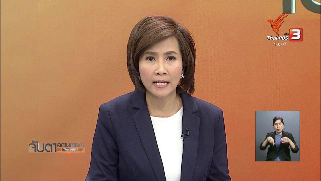 จับตาสถานการณ์ - อินโดนีเซียเร่งค้นหาผู้สูญหายจากสึนามิ