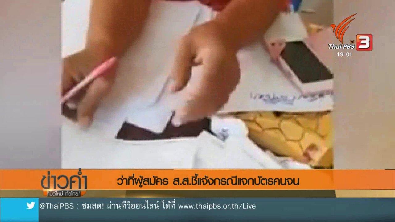 ข่าวค่ำ มิติใหม่ทั่วไทย - ว่าที่ผู้สมัคร ส.ส.ชี้แจ้งกรณีแจกบัตรคนจน