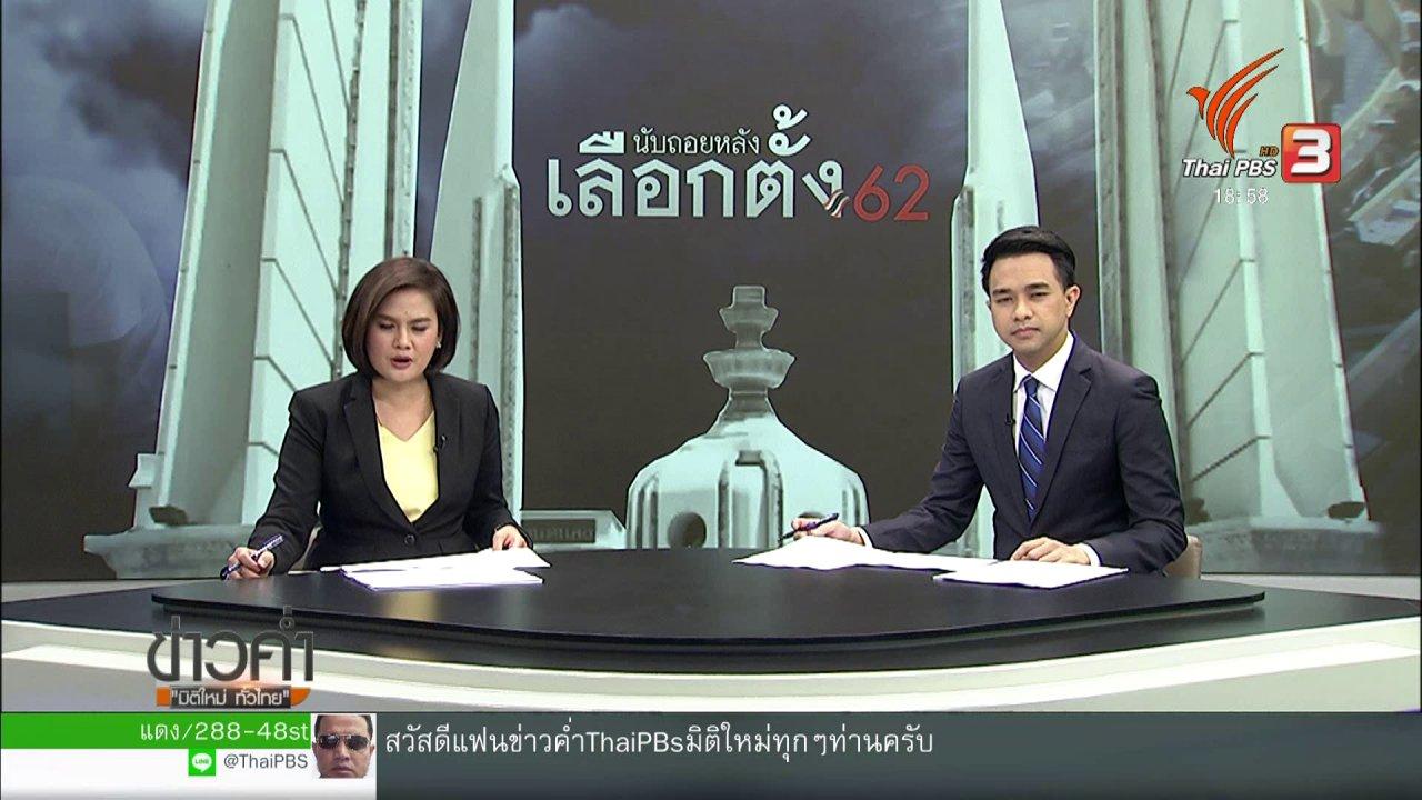 ข่าวค่ำ มิติใหม่ทั่วไทย - พรรคเพื่อไทยหาเสียง จ.อุดรธานี-หนองคาย