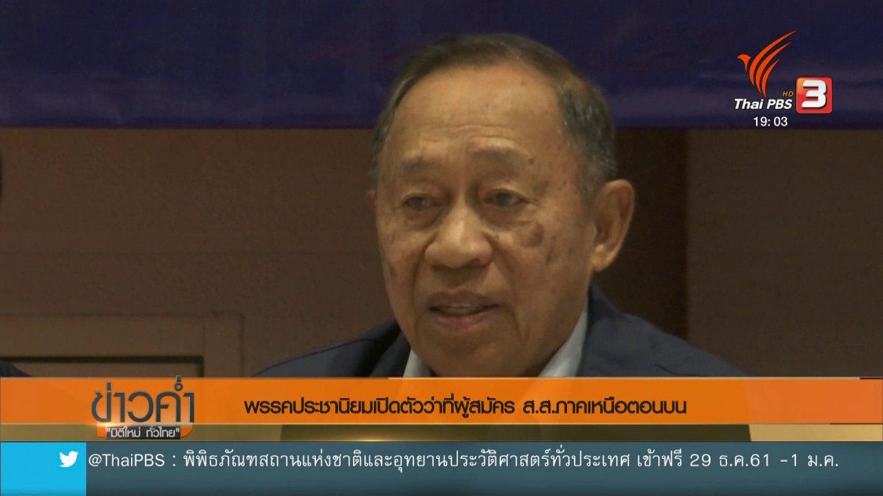 ข่าวค่ำ มิติใหม่ทั่วไทย - พรรคประชานิยมเปิดตัวว่าที่ผู้สมัคร ส.ส.ภาคเหนือตอนบน