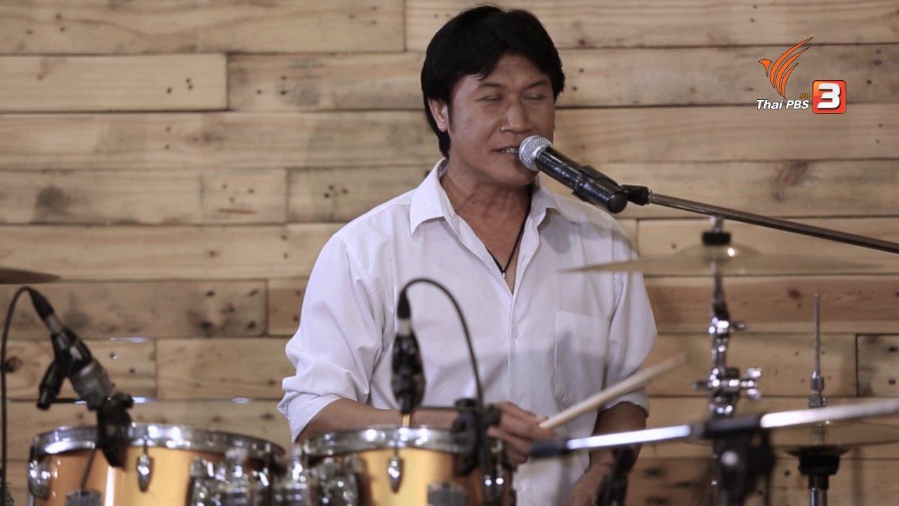 นักผจญเพลง - ฟ้ายังฟ้าอยู่ -  Smile Buffalo Feat. จั๊ก ชวิน / โรส ศิรินทิพย์