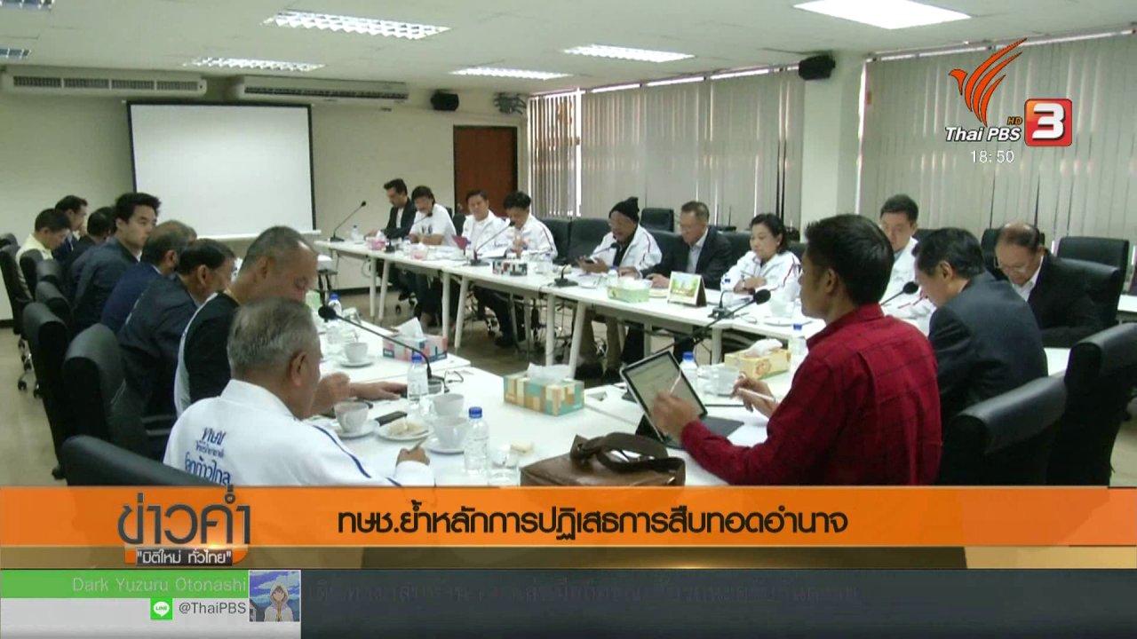 ข่าวค่ำ มิติใหม่ทั่วไทย - ทษช.ย้ำหลักการปฏิเสธการสืบทอดอำนาจ