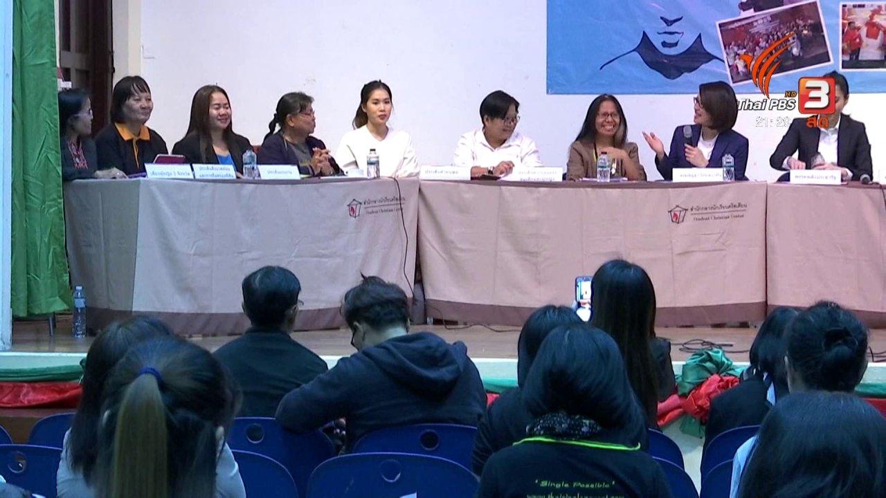 """ที่นี่ Thai PBS - ตัวแทนพรรคการเมืองนำเสนอ """"นโยบายเพื่อผู้หญิง"""""""