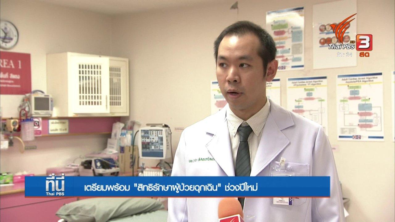 """ที่นี่ Thai PBS - เตรียมพร้อม """"สิทธิรักษาผู้ป่วยฉุกเฉิน"""" ช่วงปีใหม่"""