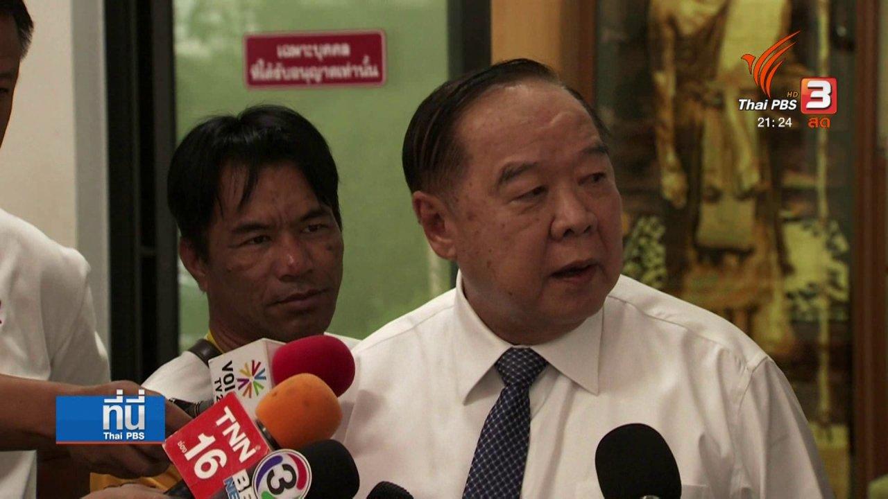 """ที่นี่ Thai PBS - ร้องถอด ป.ป.ช. 5 คน ยุติคดี """"นาฬิกาหรู"""""""
