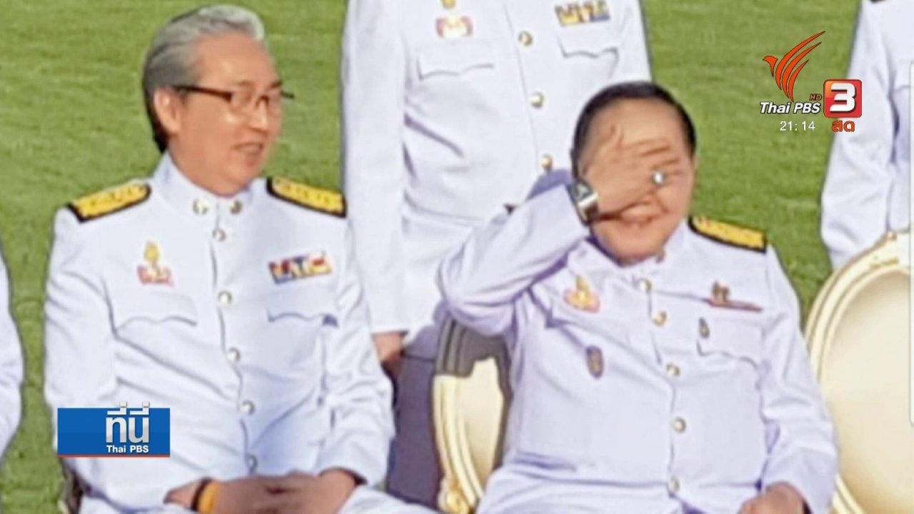 """ที่นี่ Thai PBS - ป.ช.ช.เลื่อนพิจารณา """"นาฬิกาหรู"""""""