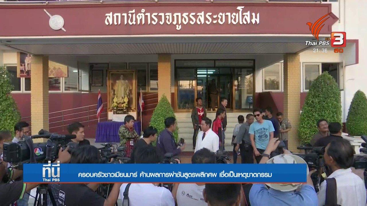 ที่นี่ Thai PBS - ครอบครัวค้านผลชันสูตรเด็กชายชาวเมียนมา