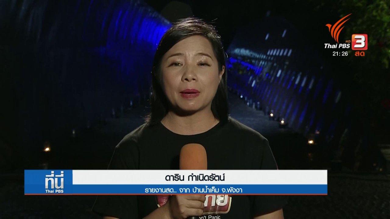 ที่นี่ Thai PBS - รำลึก 14 ปี สึนามิ