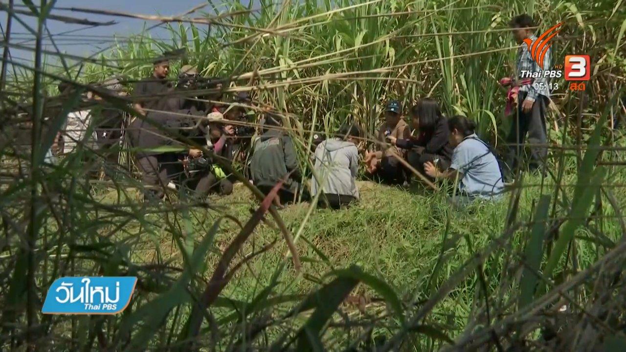 วันใหม่  ไทยพีบีเอส - ครอบครัวชาวเมียนมาค้านผลชันสูตร เชื่อเป็นเหตุฆาตกรรม
