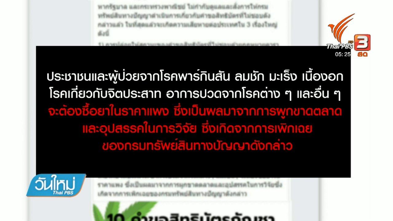 วันใหม่  ไทยพีบีเอส - ห่วงไม่ยกเลิกคำขอสิทธิบัตรกัญชาเอื้อต่างชาติ