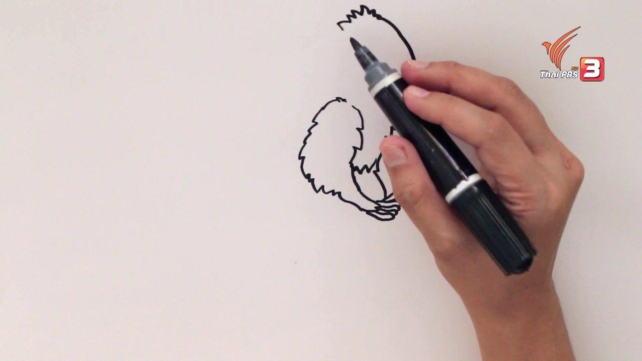 สอนศิลป์ - ลิงภูเขา