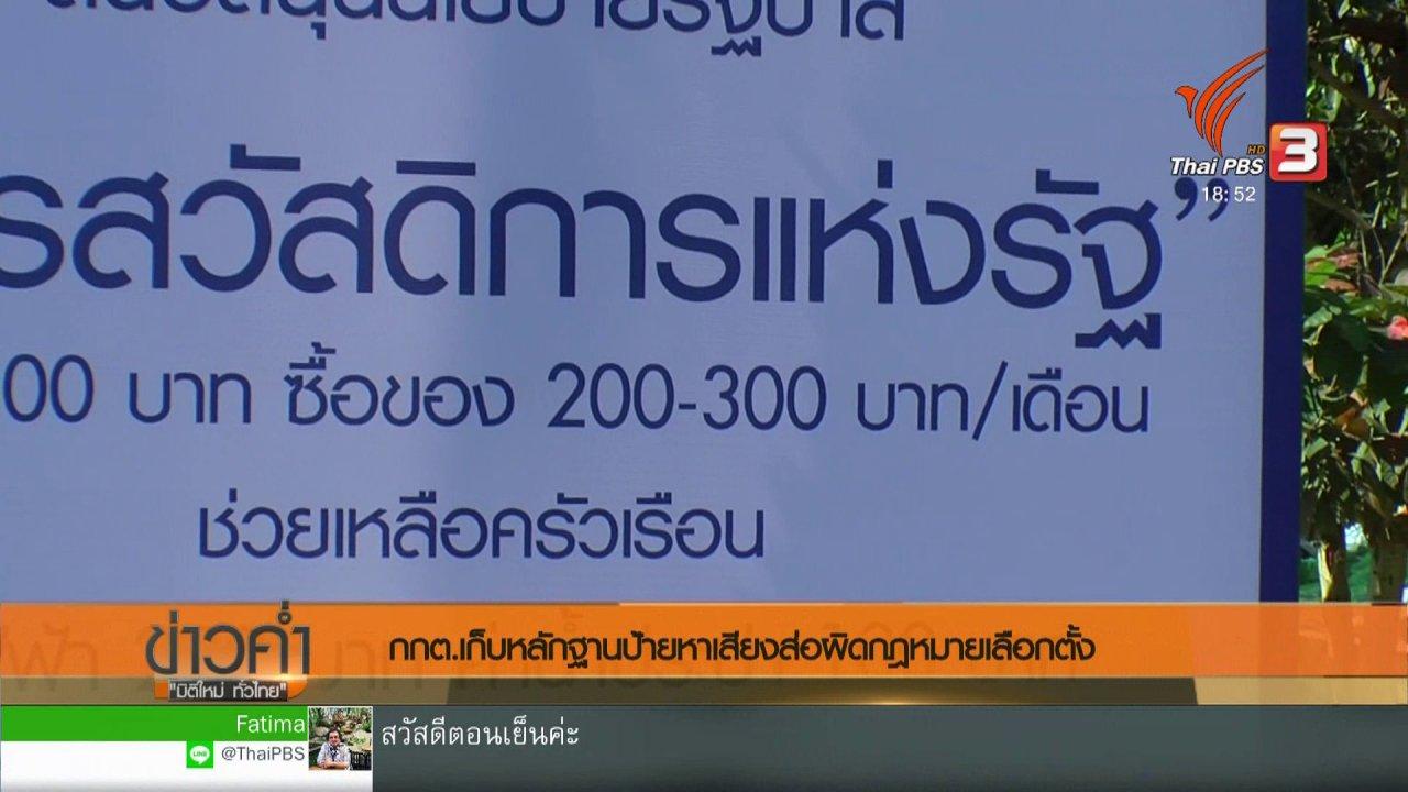 ข่าวค่ำ มิติใหม่ทั่วไทย - กกต.เก็บหลักฐานป้ายหาเสียงส่อผิดกฎหมายเลือกตั้ง
