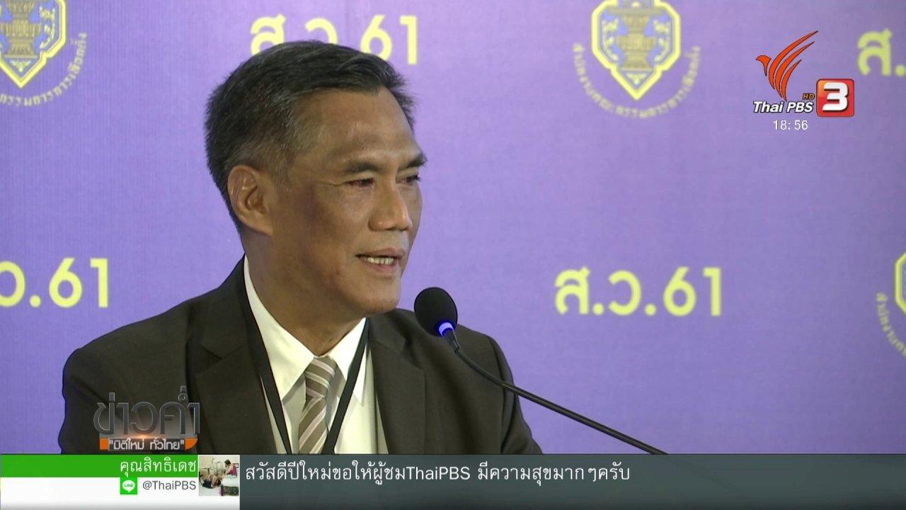 ข่าวค่ำ มิติใหม่ทั่วไทย - ผู้สมัคร ส.ว.ร้องเรียนการเลือกระดับประเทศ