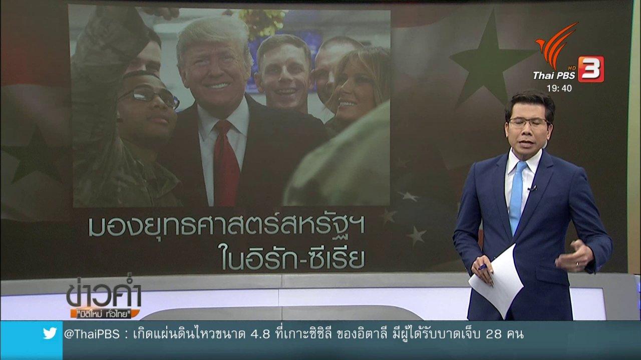 ข่าวค่ำ มิติใหม่ทั่วไทย - วิเคราะห์สถานการณ์ต่างประเทศ : มองยุทธศาสตร์สหรัฐฯ ในอิรักและซีเรีย