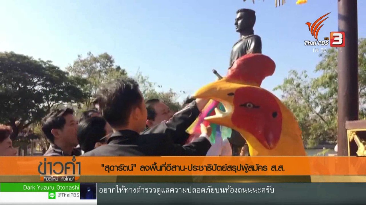 """ข่าวค่ำ มิติใหม่ทั่วไทย - """"สุดารัตน์"""" ลงพื้นที่อีสาน-ประชาธิปัตย์สรุปผู้สมัคร ส.ส."""