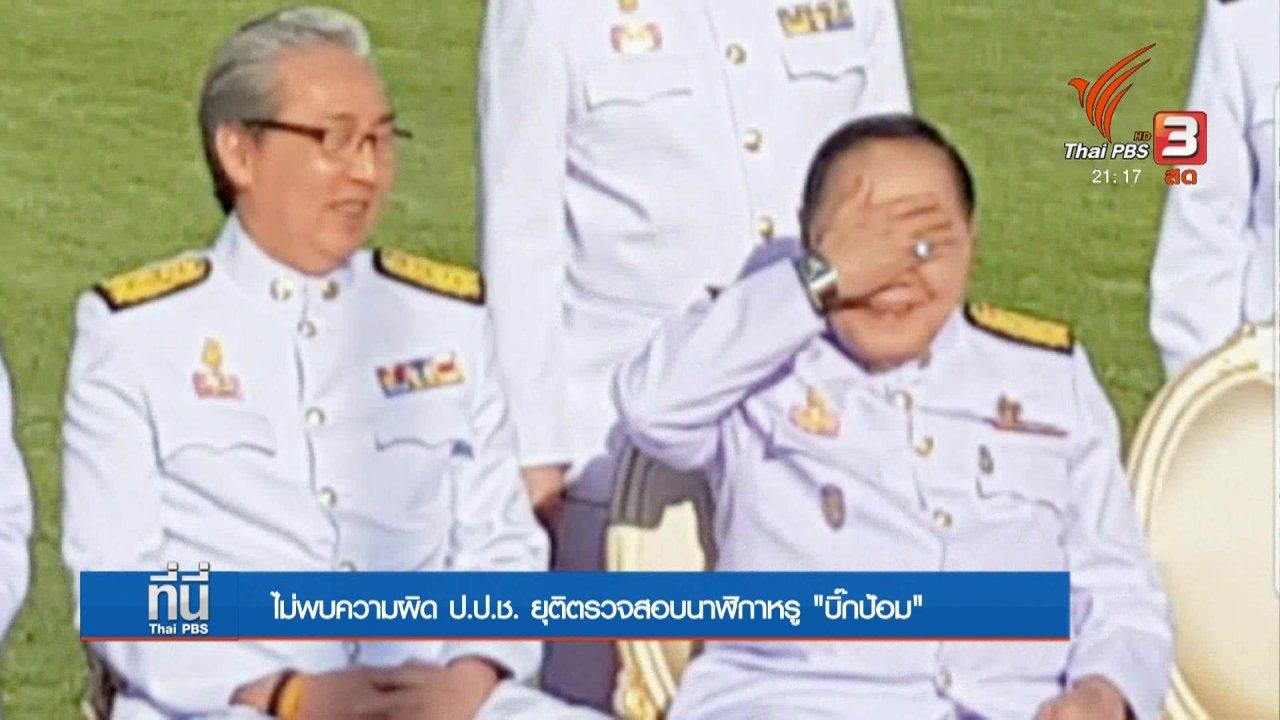 """ที่นี่ Thai PBS - ป.ป.ช. ยุติตรวจสอบที่มา """"นาฬิกาหรู"""""""