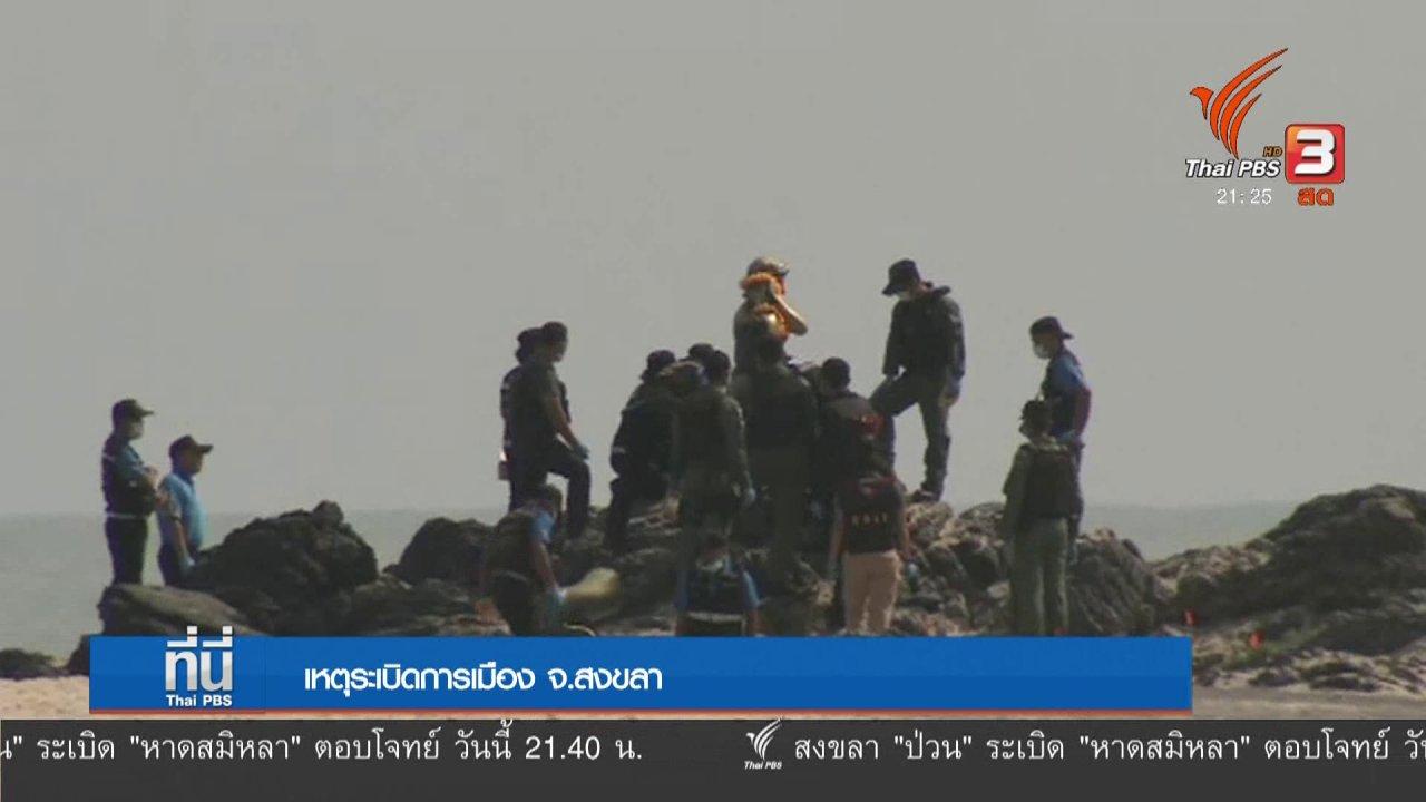 ที่นี่ Thai PBS - ตั้งปมระเบิดบริเวณหาดสมิหลา