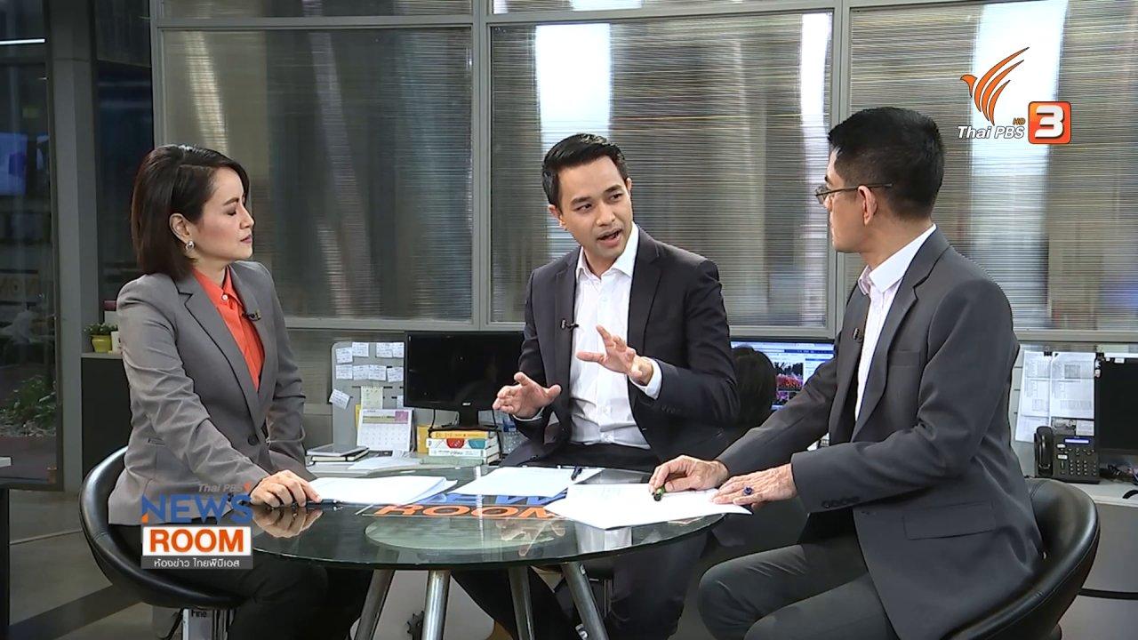 ห้องข่าว ไทยพีบีเอส NEWSROOM - ฉากทัศน์การเมือง 2562