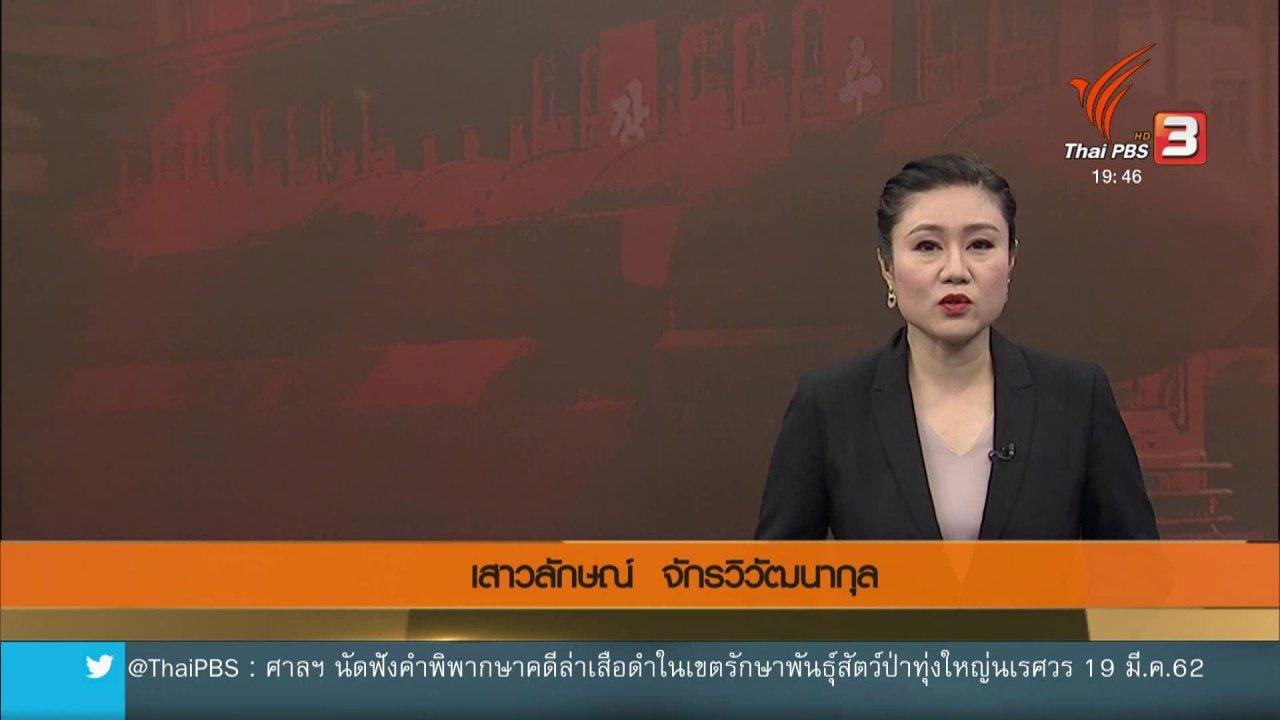 ข่าวค่ำ มิติใหม่ทั่วไทย - วิเคราะห์สถานการณ์ต่างประเทศ : จับตาท่าทีผู้นำเกาหลีเหนือปี 2562