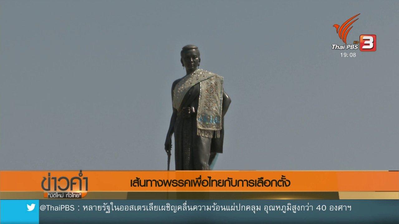 ข่าวค่ำ มิติใหม่ทั่วไทย - เส้นทางพรรคเพื่อไทยกับการเลือกตั้ง