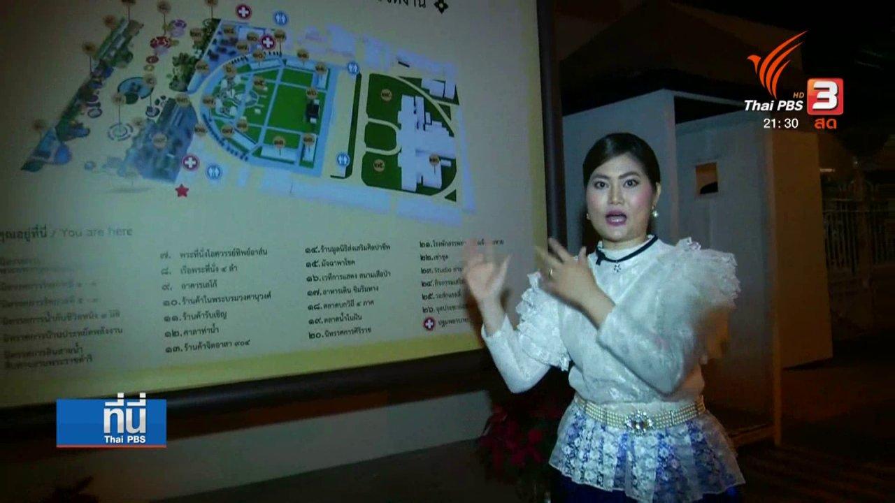 ที่นี่ Thai PBS - เคาท์ดาวน์ งานอุ่นไอรักคลายความหนาว