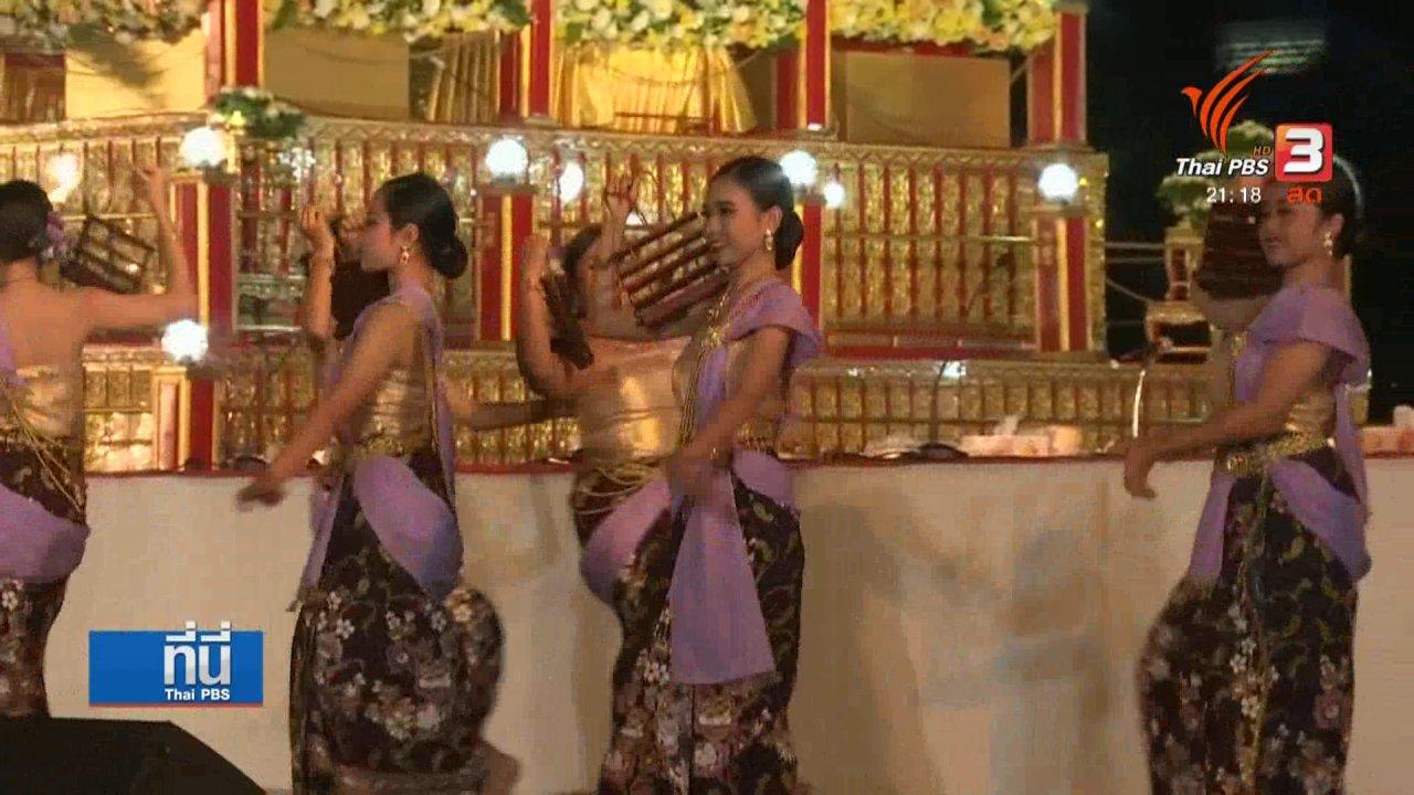ที่นี่ Thai PBS - ประชาชนบริเวรสนามหลวง รอพิธีสวดมนต์ข้ามปี