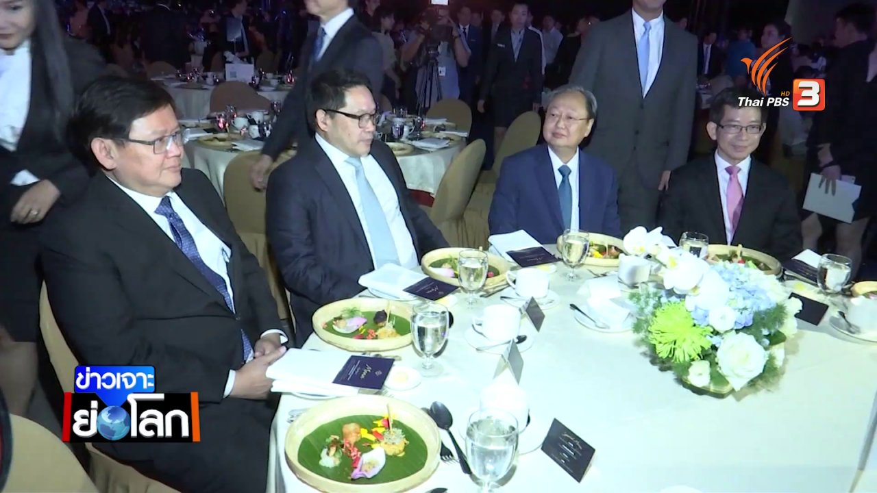 ข่าวเจาะย่อโลก - มองจุดแข็งจุดอ่อนการเมืองสามก๊ก เพื่อไทย – ประชาธิปัตย์ – พลังประชารัฐ
