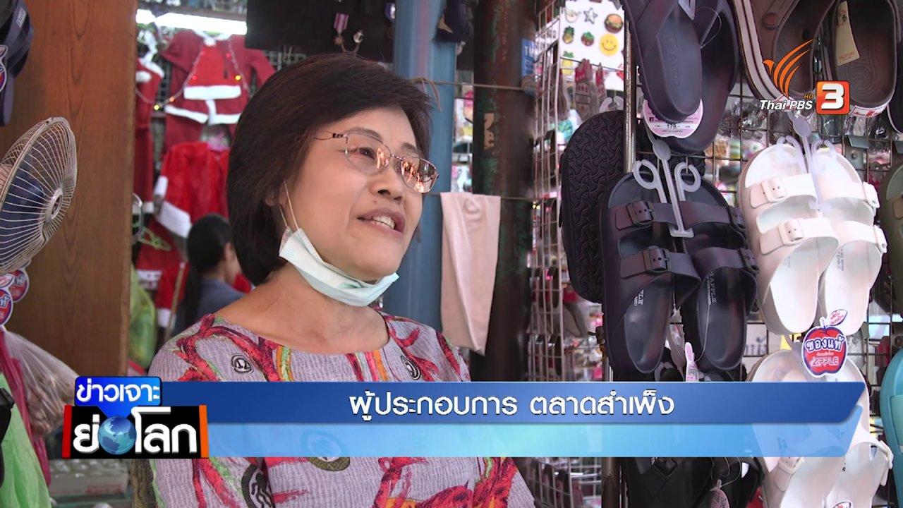 ข่าวเจาะย่อโลก - แนวโน้มเศรษฐกิจปี 62 เศรษฐกิจไทยรับแรงกดดันเศรษฐกิจโลก