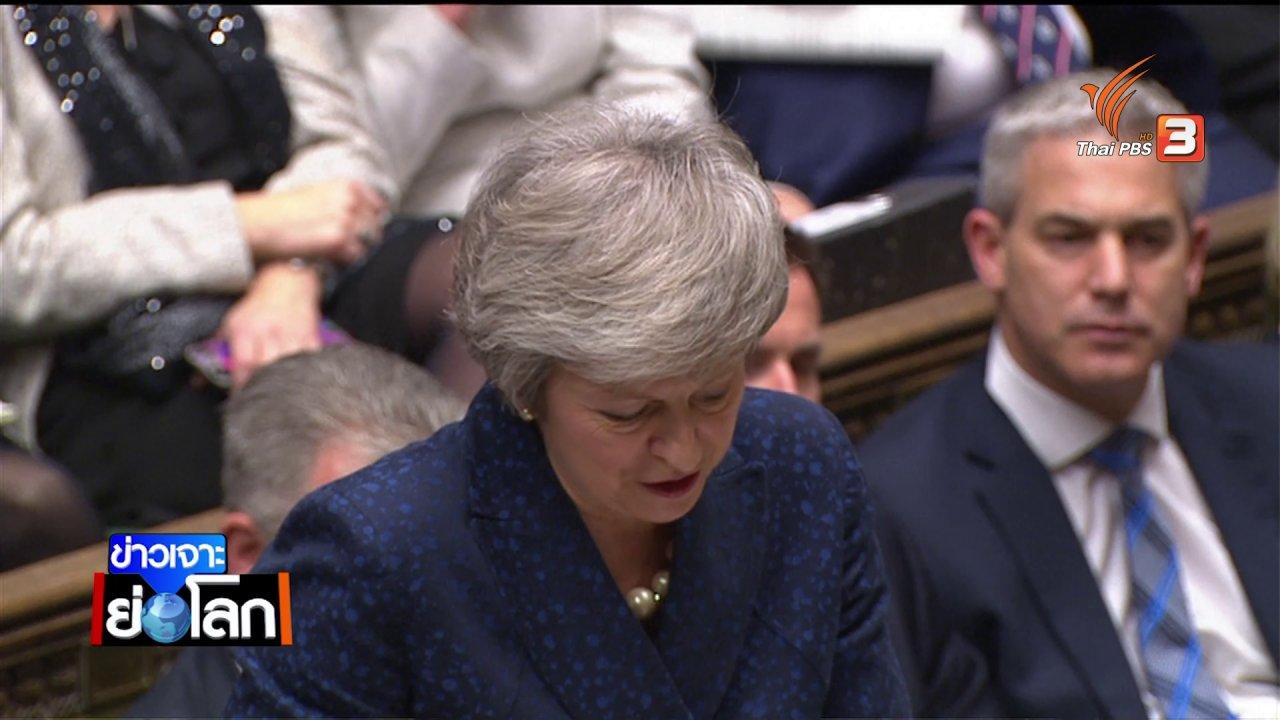ข่าวเจาะย่อโลก - มรสุมการเมือง ผู้นำอังกฤษ – ฝรั่งเศส ตกที่นั่งลำบาก