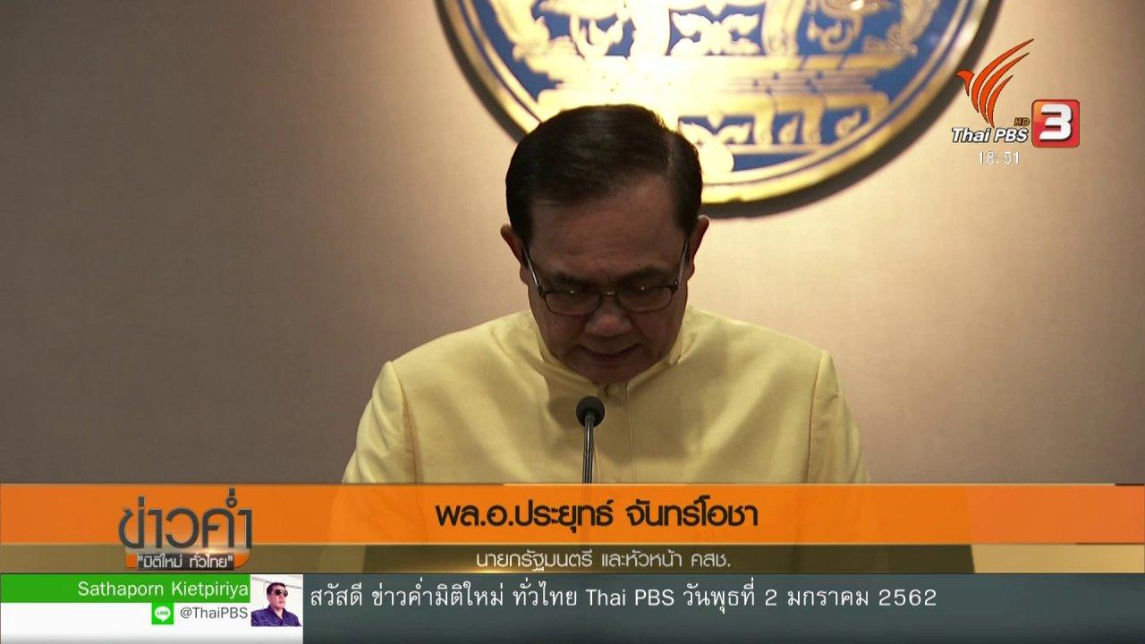 ข่าวค่ำ มิติใหม่ทั่วไทย - รัฐบาลชี้เลื่อน - ไม่เลื่อนเลือกตั้งถาม กกต.