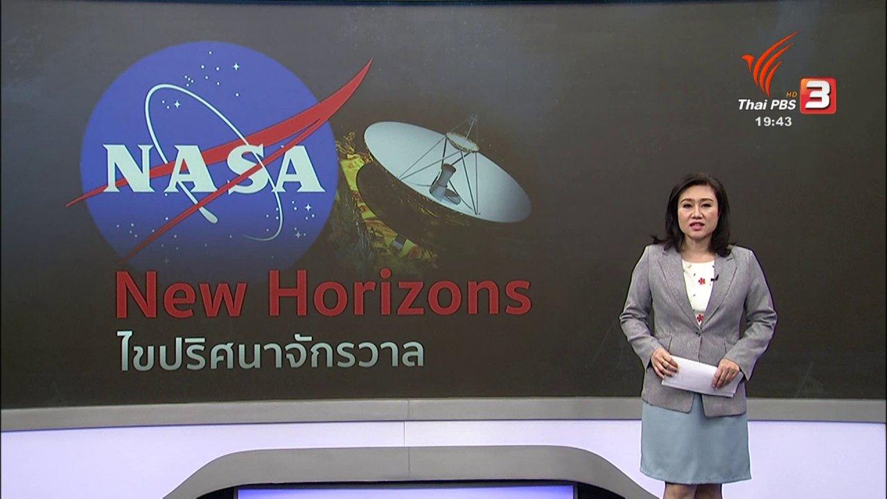 ข่าวค่ำ มิติใหม่ทั่วไทย - วิเคราะห์สถานการณ์ต่างประเทศ : ภารกิจยานนิว ฮอไรซัน ช่วยไขต้นกำเนิดระบบสุริยะ